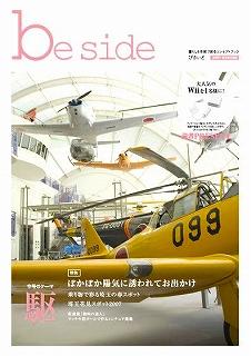 http://www.kondo-gr.co.jp/be-side/