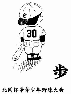 KITAOKAHAI.jpg