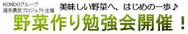 YBENNKYOKAI1.jpg