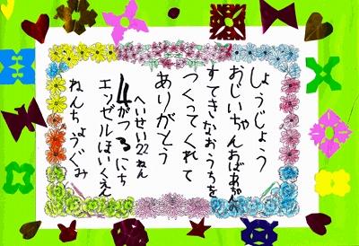 kannsyazyou2.jpg