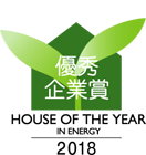 HOUSE OF THE YEAR IN ENERGY 2018 優秀企業賞